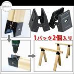 作業用品/FULTON 400SHB ソーホースブラケット 鉄 2個 V004004