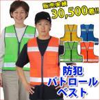 富士手袋工業 安全保安用品  防犯パトロールベスト1枚 / #8166