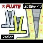 富士手袋工業|安全ベスト|電飾ピカセーフ安全ベスト 2067