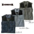 EVENRIVER(イーブンリバー)/春夏作業服/エアーライトベスト SR-2005