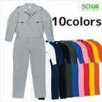 作業服 作業着 SOWA 作業服 続服 9800 つなぎ カラフル 刺しゅう ネーム刺繍