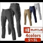 6L〜8L|BURTLE|バートル|秋冬作業服|カーゴパンツ 7052