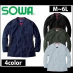 M〜3L|SOWA|桑和|秋冬作業服|Vネックストレッチウインドブレーカー 43302