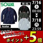 6L|SOWA|桑和|秋冬作業服|Vネックストレッチウインドブレーカー 43302