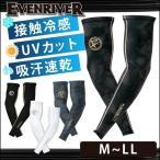 EVENRIVER(イーブンリバー)/春夏作業服/アイスコンプレッション アームカバー GT-00