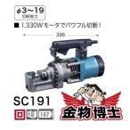 カッタ / 鉄筋カッタ マキタ SC191 切断能力Φ3〜19 1330Wモータでパワフル切断