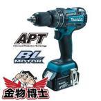 ドライバドリル / 電動ドライバー 【マキタ HP480DZ】・充電式 18V 4.0Ah リチウムイオン・最大締付トルク60N・m ・3モード切替え