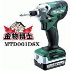 マキタ 充電式インパクトドライバ MTD001DSX 14.4V1.5Ahマキタ インパクト マキタ インパクト 充電式