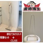 クリーナーCL105DW+スタンド+紙パック 特別3点セット!