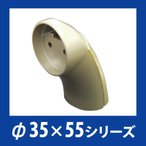 介護用品/手すり金具 エンドブラケット 樹脂カバー付 シルバー オムソリ UB35E-S