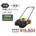 SPJR 手押しスイーパー LSP-550