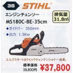 STIHL エンジンチェンソー MS180C-BE-35cm