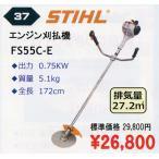 STIHL エンジン刈払機 FS55C-E