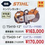 """STIHL エンジンカッター TS420-14"""" (14"""" ブレード付き)"""