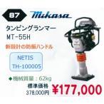 Mikasa プレートコンパクター MVC-50GB
