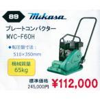 Mikasa プレートコンパクター MVC-F60