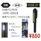 SPJR COB搭載ペンライト COPE-200L