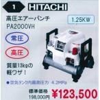 HITACHI インバータ高圧 エアーパンチ PA2000VH