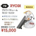 72.【大ヒット商品】RYOBI リョービブロワバキューム RESV-1020V