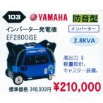 ヤマハ インバーター発電機 EF2800iSE