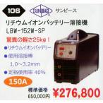 サンピースリチウムイオンバッテリー溶接機 LBW-150SP