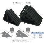 ゴム製タイヤストッパー(取手付)2kg(2t用)100×150×170【1個】