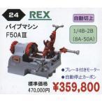 REX パイプマシン F50AIII