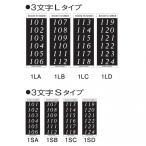 田島メタルワーク ルームナンバーシール 3文字タイプ メール便発送