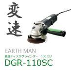 EARTH MAN アースマン 変速ディスクグラインダー DGR-110SC