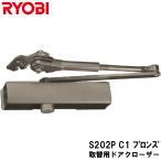 リョービ 取替用ドアクローザー ブロンズ S202P C1