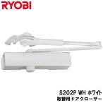リョービ 取替用ドアクローザー ホワイト S202P WH
