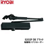 リョービ 取替用ドアクローザー ブラック S202P DB