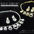 ネックレスイヤリングセット お姫様風 ゴージャスアクセサリー ドロップ型 レディース