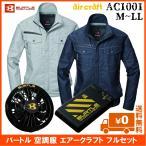 空調服 バートル エアークラフト ブルゾン・ファン・バッテリーセット AC1001