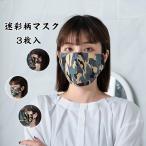 【送料無料 迷彩柄 マスク 3枚セット】洗えるマスク 布 洗える 日焼け対策 大人用 男女兼用 無地 立体 ゴム調節可能 マスク 送料無料 マスク 布マスク