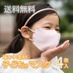 新作 無地 送料無料 4枚セット 暖かい マスク 子ども用 小さめ マスク  kids マスク 冬マスク 保温 冬用マスク 暖かい マスク ゴム調節可能 布マスク