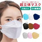 血色マスク 不織布 柳葉型 マスク 送料無料 KF94マスク 選べる9色 20枚セット 4層構造 不織布マスク カラー 不織布 カラーマスク マスク 不織布 カラー