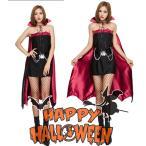 ハロウィン衣装 大人用 女性用 ドラキュラ 吸血鬼 伯爵 コウモリ バンパイア コスプレ コスチューム  ハロウィン  衣装 レディース ガールズ ハロウィーン