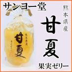 サンヨー堂 果実ゼリー 熊本県産「甘夏」400g 6個セット 贈答にもピッタリ。
