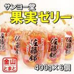 サンヨー堂 果実ゼリー山形県産さくらんぼ「佐藤錦」400g 6個セット