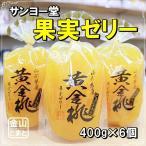 サンヨー堂 果実ゼリー山形県産「黄金桃」400g(ピューレ入り)6個セット