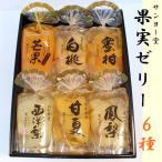 サンヨー堂 果実ゼリー6種セット。ギフトに贈り物に【送料無料】