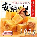 安納芋グラッセ お試し100g 種子島産安納芋使用 【メール便送料無料】