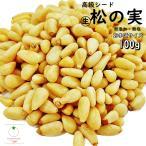 松の実(生) 100g 無添加、塩不使用 料理の材料にもOK (ネコポス便送料無料)