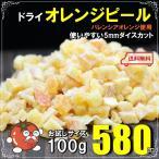 ドライフルーツ オレンジピール 100g トッピングサイズ5mmカット  送料無料
