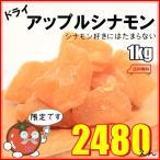 限定 ドライシナモンアップル 1kg 特価品 送料無料