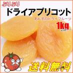 ドライアプリコット 1kg 「あんず」 砂糖未使用 トルコ産