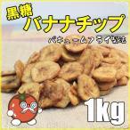 おつまみ 黒糖バナナチップ 業務用サイズ 1kg サクサク食感