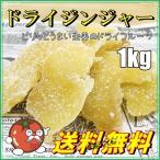 ドライジンジャー(生姜)ビックな1kg 便利なチャック付き 【ゆうパケット便送料無料】