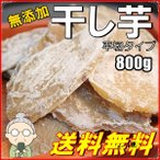 懐かしい干し芋1kg 「平切り」 無添加(山東省産)【メール便送料無料】
